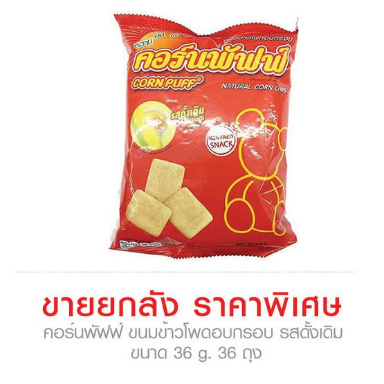 Corn puff คอร์นพัฟฟ์ ขนมข้าวโพดอบกรอบ รสดั้งเดิม ขนาด 36 g. (36 ชิ้น)
