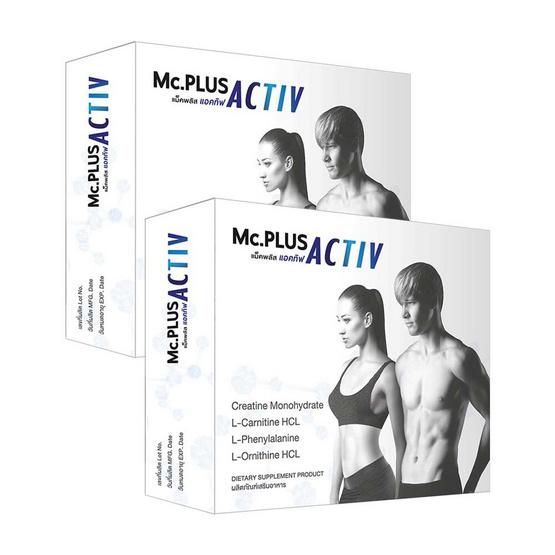 Creatine ACTIV ผลิตภัณฑ์เสริมอาหารควบคุมน้ำหนัก ครีเอทีน แอคทีฟ บรรจุ 20 เม็ด แพ็ค 2 กล่อง