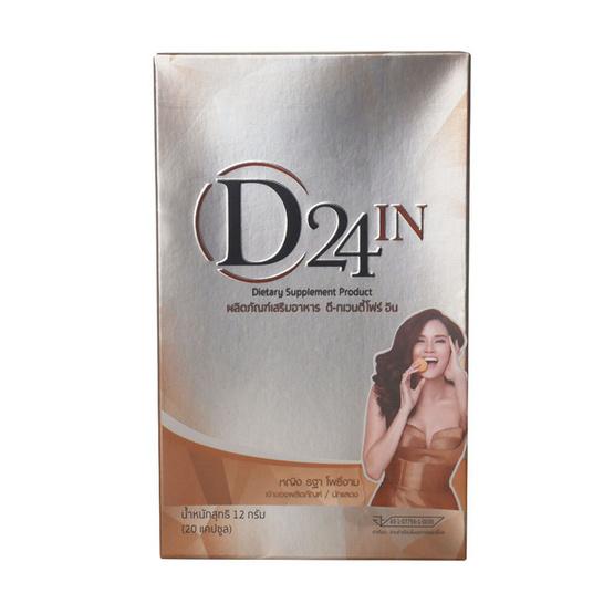D24 IN (ดี-ทเวนตี้โฟร์ อิน) อาหารเสริมควมคุมน้ำหนัก บรรจุ 20 แคปซูล