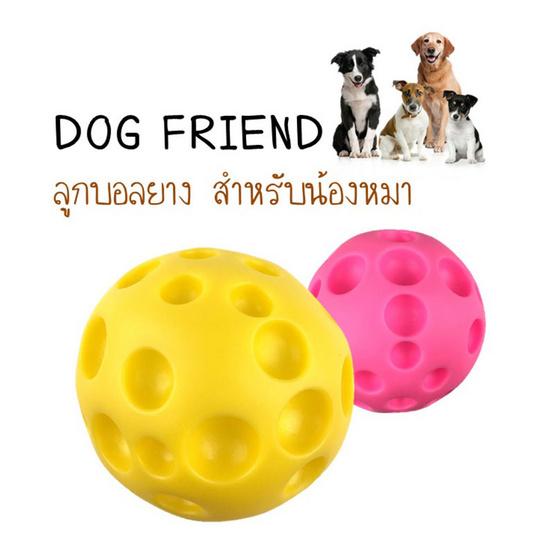 ซื้อ DOG FRIEND ลูกบอลยาง 10 cm (คละสี)