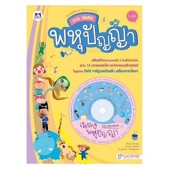 DVD เพลงพหุปัญญา (ปกแข็ง)