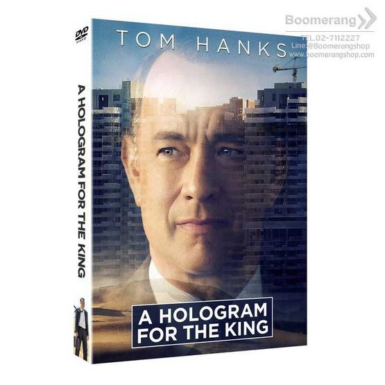 ซื้อ DVD A Hologram For The King ผู้ชาย หัวใจไม่หยุดฝัน