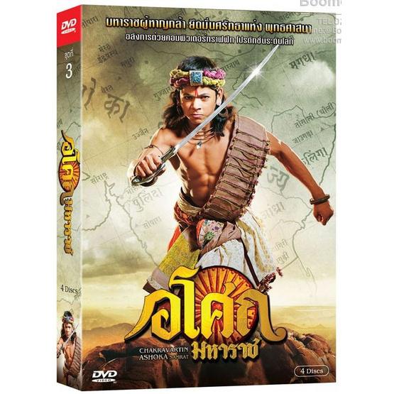 ซื้อ DVD Ashoka/อโศกมหาราช ชุดที่ 3 (Boxset 4 Disc)