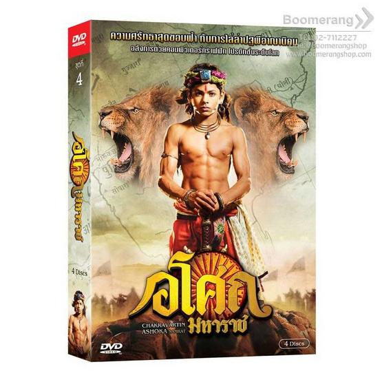ซื้อ DVD Ashoka/อโศกมหาราช ชุดที่ 4 (Boxset 4 Disc)