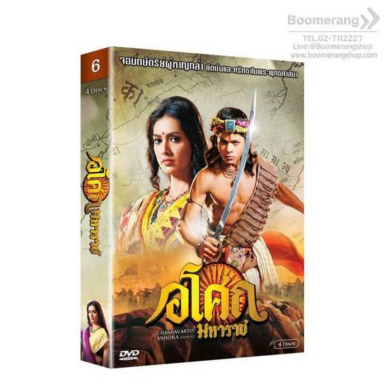 ซื้อ DVD Ashoka/อโศกมหาราช ชุดที่ 6 (Boxset 4 Disc)
