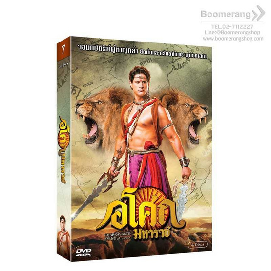 ซื้อ DVD Ashoka/อโศกมหาราช ชุดที่ 7 (Boxset 4 Disc)