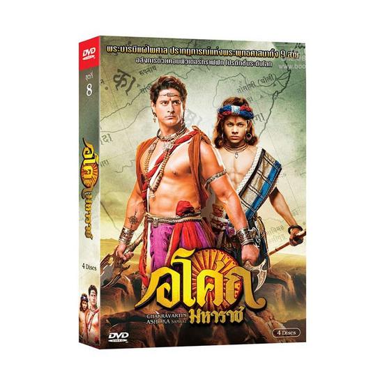 ซื้อ DVD Ashoka อโศกมหาราช ชุดที่ 8 (บ็อกเซ็ต 4 แผ่น)