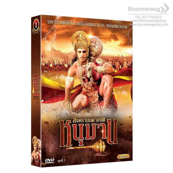 DVD Boxset สงครามเทพหนุมาน ชุดที่ 1 (Boxset 4 Disc)