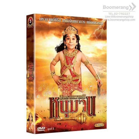 DVD Boxset สงครามเทพหนุมาน ชุดที่ 3 (Boxset 4 Disc)
