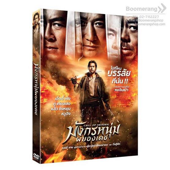 ซื้อ DVD Call Of Heroes/มังกรหนุ่มผยองเดช