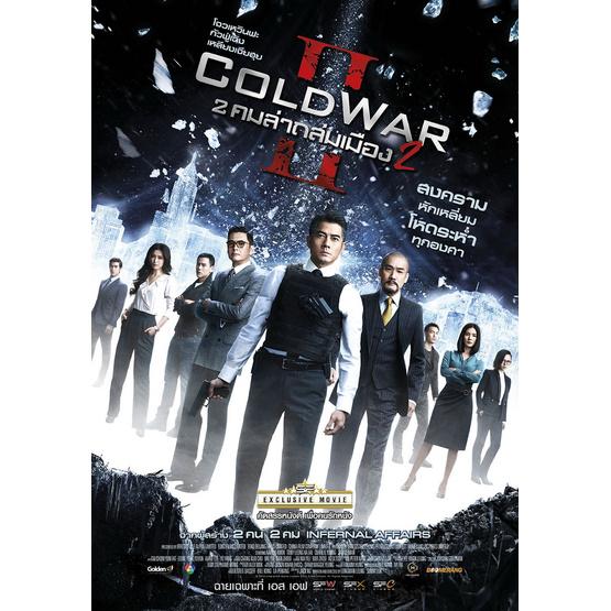 ซื้อ DVD Cold War 2 - 2 คมล่าถล่มเมือง 2