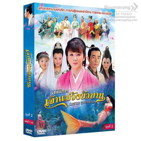 ซื้อ DVD Lotus Goddess /อภินิหารเจ้าแม่วังบัวบาน (DVD Box Set 10 แผ่น)