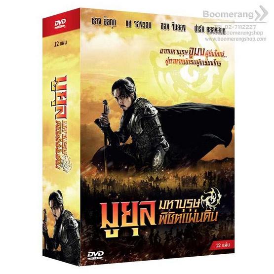 ซื้อ DVD The Land of Wind/มูยุล มหาบุรุษ พิชิตแผ่นดิน (Box Set 12 Disc)
