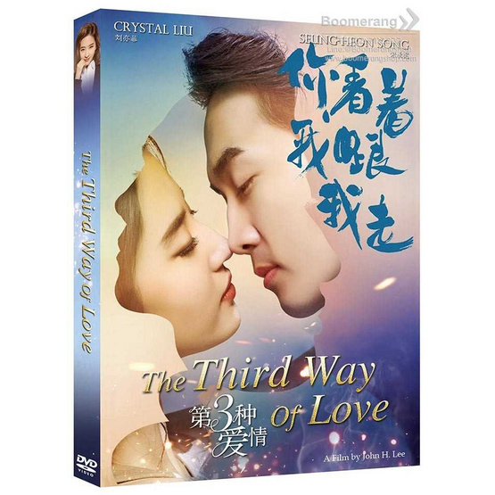 ซื้อ DVD The Third Way Of Love