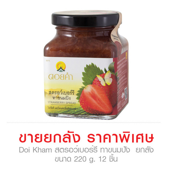 Doi Kham สตรอว์เบอร์รี ทาขนมปัง 220g. ยกลัง