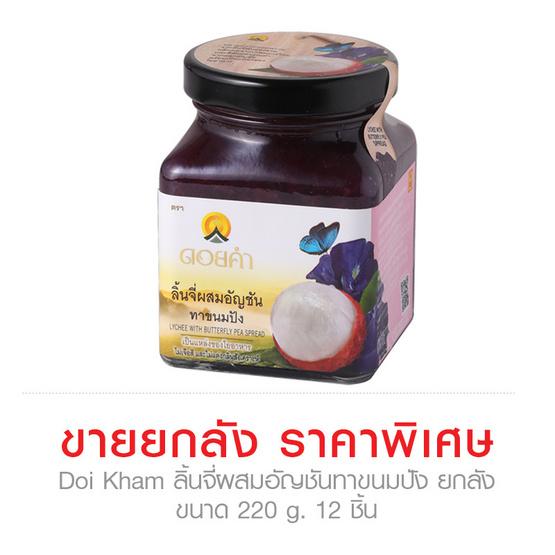Doi Kham ลิ้นจี่ผสมอัญชัน ทาขนมปัง 220g. ยกลัง