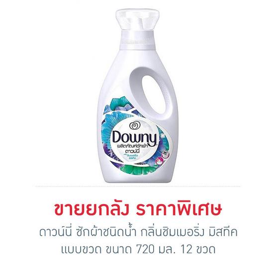 Downy ผลิตภัณฑ์ซักผ้า ดาวน์นี่ ชนิดน้ำ กลิ่นชิมเมอริ่ง มิสทีค (Shimmering Mystique) แบบขวด ขนาด 800ml. … ขายยกลัง (รวม 12 ขวด )