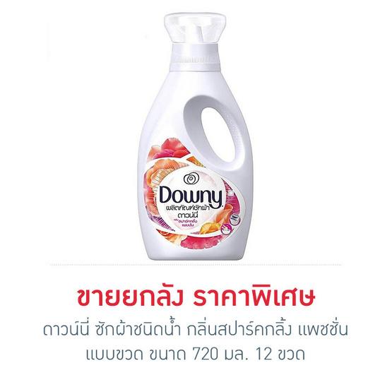 Downy ผลิตภัณฑ์ซักผ้า ดาวน์นี่ ชนิดน้ำ กลิ่นสปาร์คกลิ้ง แพชชั่น (Sparking Passion) แบบขวด ขนาด 800ml. … ขายยกลัง (รวม 12 ขวด )
