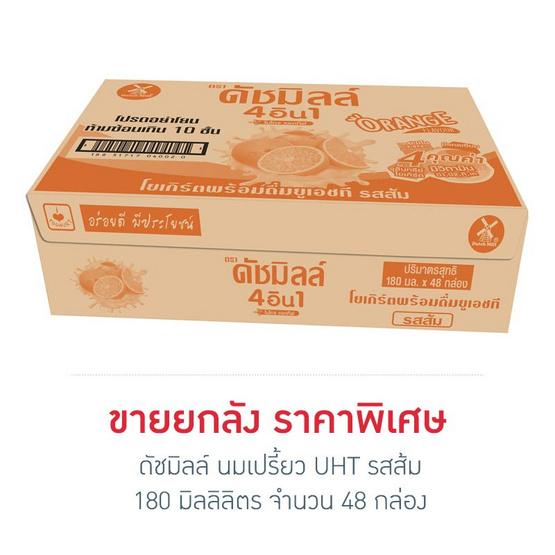Dutch Mill ดัชมิลล์ นมเปรี้ยว UHT รส ส้ม ขนาด 180 ml. (ขายยกลัง) (48 ชิ้น)