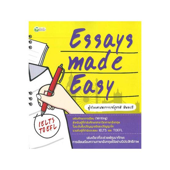 ซื้อ Essays made Easy