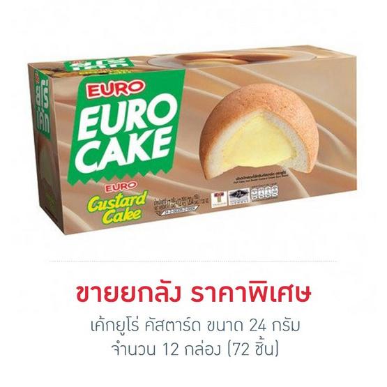 Euro ยูโร่ คัสตาร์ดเค้ก พัฟเค้ก สอดไส้ครีมคัสตาร์ด ขนาด 144 g. (72 ชิ้น)