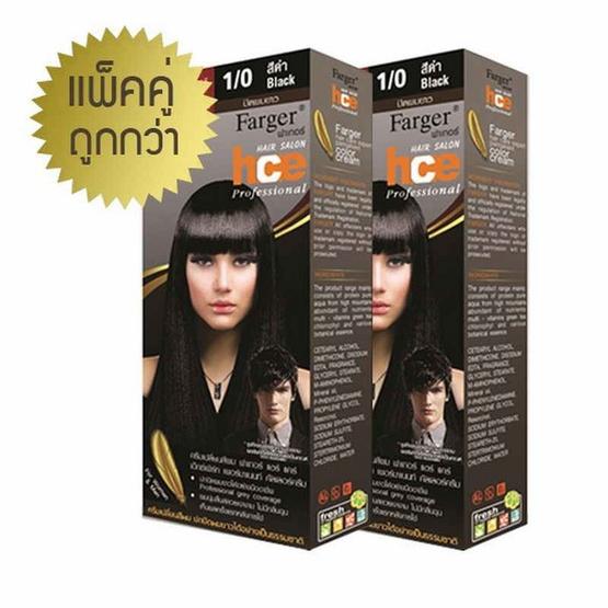 Farger hair color cream 1/0 (Black) [แพ็คคู่ถูกกว่า]