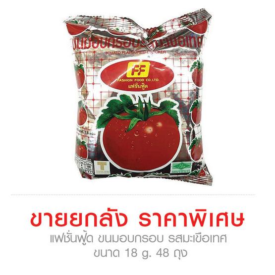 Fashion Food แฟชั่นฟู้ด ขนมอบกรอบ รสมะเขือเทศ ขนาด 18 g. (48 ชิ้น)