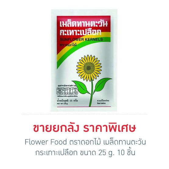 Flower Food ตราดอกไม้ เมล็ดทานตะวัน กระเทาะเปลือก ขนาด 30 g. (10 ชิ้น)