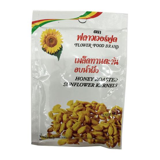 Flower Food ตราดอกไม้ เมล็ดทานตะวัน อบน้ำผึ้ง ขนาด 30 g. (10 ชิ้น)