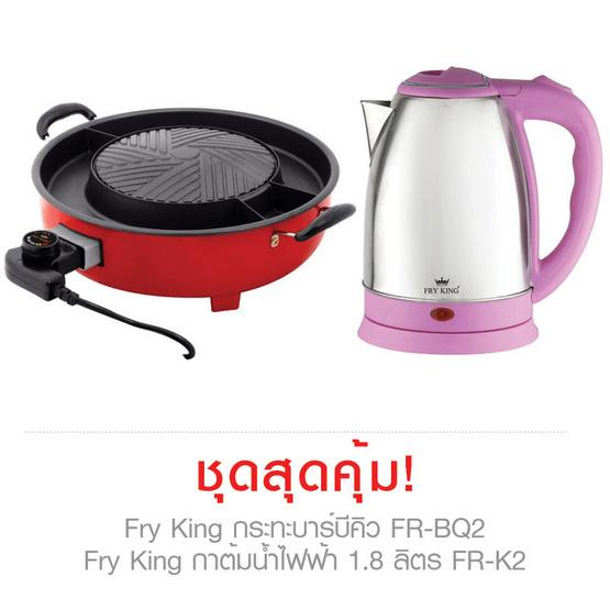 Fry King กระทะบาร์บีคิว FR-BQ2 + กาต้มน้ำไฟฟ้า 1.8 ลิตร FR-K2