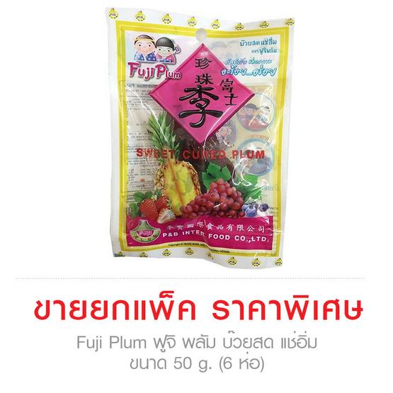 Fuji Plum ฟูจิ พลัม บ๊วยสด แช่อิ่ม ขนาด 50 g. (6 ชิ้น)