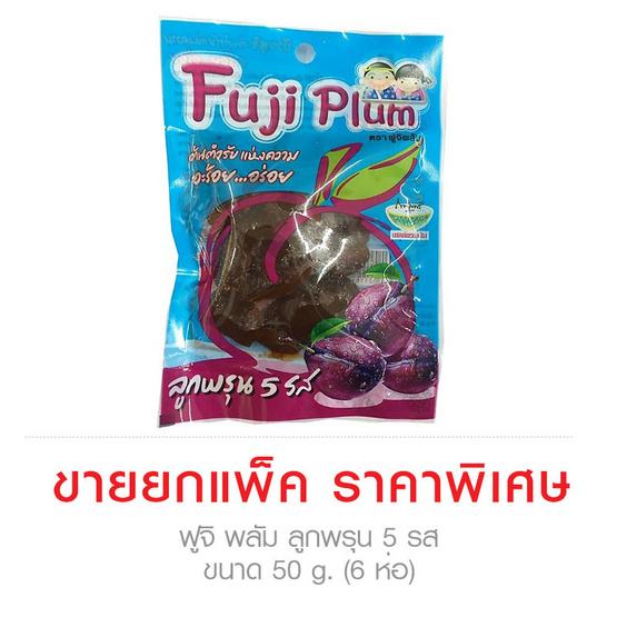 Fuji Plum ฟูจิ พลัม ลูกพรุน 5 รส ขนาด 50 g. (6 ชิ้น)