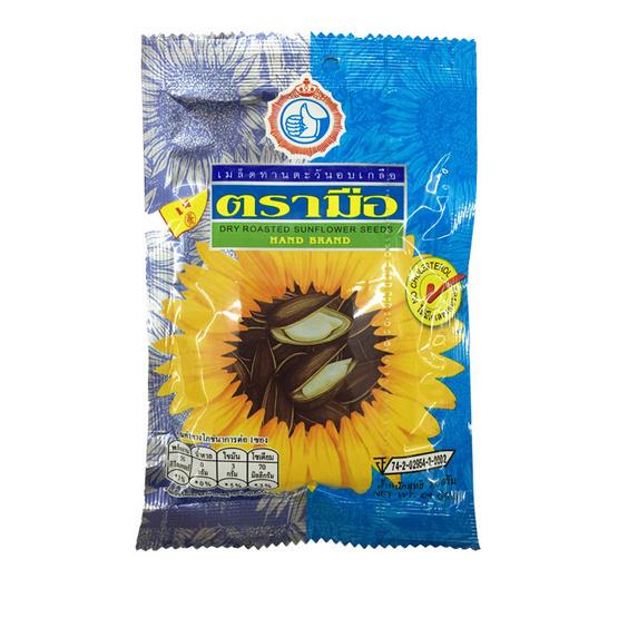 Hand Brand ตรามือ เมล็ดทานตะวัน อบเกลือ ขนาด 24 g. (12 ชิ้น)