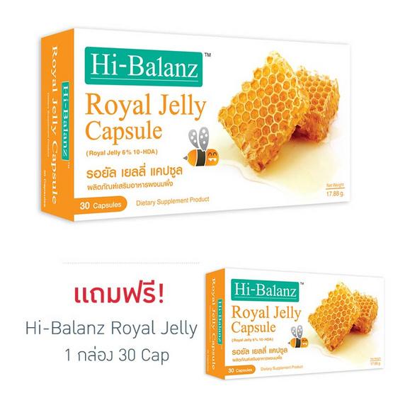Hi-Balanz ซื้อ 1 แถม 1 Royal Jelly สารสกัดเข้มข้นจากนมผึ้ง ช่วยบำรุงผิวให้สดชื่น บรรจุ 30 แคปซูล รวม 60 แคปซูล