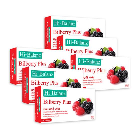 Hi-Balanz Bilberry Plus รวมสารสกัดจากบิลเบอร์รี่ บรรจุ 30 แคปซูล แพ็ค 6