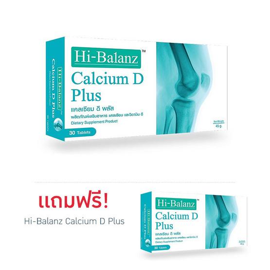 Hi-Balanz Calcium D Plus  ซื้อ 1 แถม 1 รวมบรรจุ 60 เม็ด