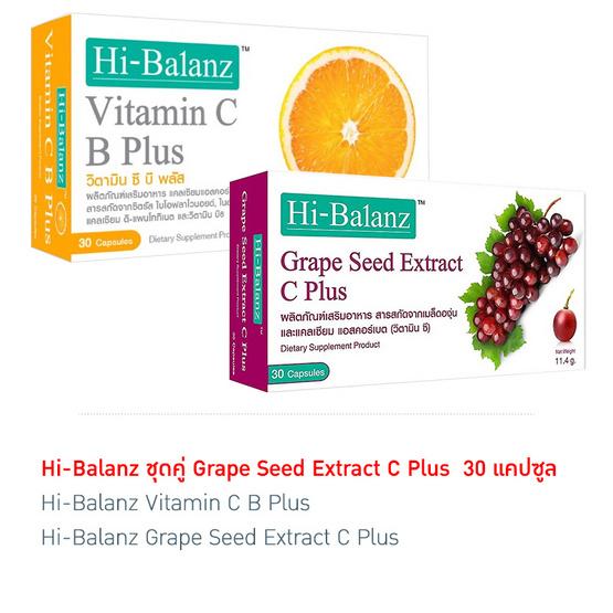 Hi-Balanz ชุดคู่ Grape Seed Extract C Plus บรรจุกล่องละ 30 แคปซูล