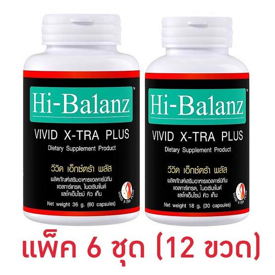 Hi-Balanz Vivid X-TRA Plus L-Carnitine 60 แคปซูล ฟรี 30 แคปซูล แพ็ค 6