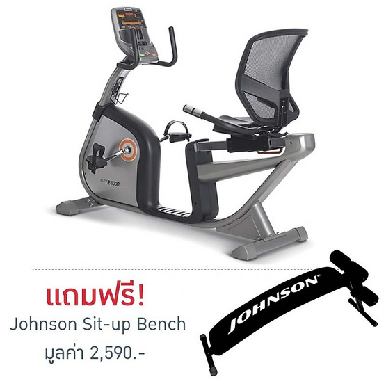 Horizon จักรยานเอนปั่น (Recumbent Bike) รุ่น Elite R4000 แถมฟรี Johnson Sit-up Bench บริหารหน้าท้อง มูลค่า 2590.-