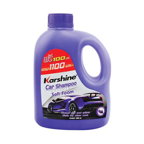 KARSHINE Car Shampoo Soft Foam แชมพูล้างรถ กลิ่น Lavender-Purple ขนาด 1000 ml.