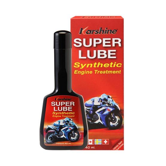 KARSHINE Super Lube ผลิตภัณฑ์สารเคลือบเครื่องยนต์สำหรับรถมอเตอร์ไซด์ ขนาด 40 มล.