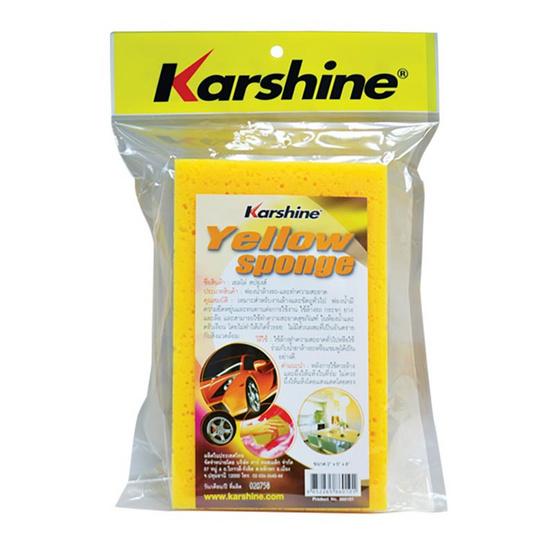 KARSHINE Yellow Sponge ผลิตภัณฑ์ฟองน้ำล้างรถและทำความสะอาด