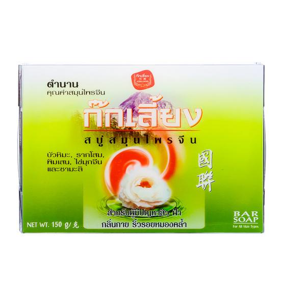 KOKLIANG SOAP CHINESE HERBAL 150G PACK 2Pcs
