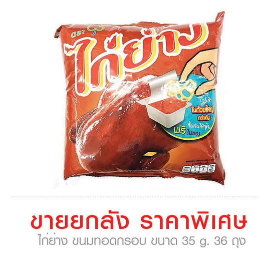 Kai Yang ไก่ย่าง ขนมทอดกรอบ ขนาด 35 g. (36 ชิ้น)