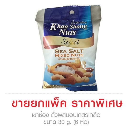 Khao Shong เขาช่อง ถั่วผสมอบเกสรเกลือ ขนาด 30 g. (6 ชิ้น)