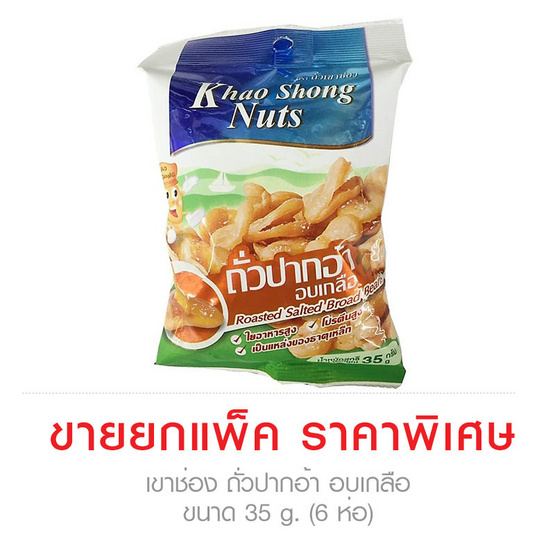 Khao Shong เขาช่อง ถั่วปากอ้า อบเกลือ ขนาด 35 g. (6 ชิ้น)