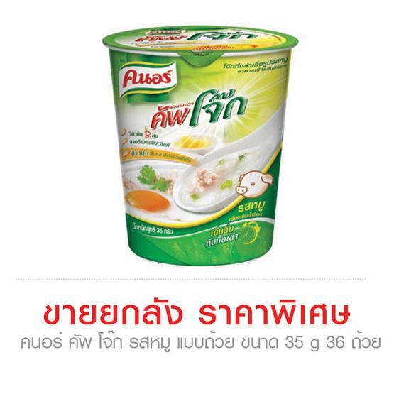 Knoor คนอร์ คัพ โจ๊ก รสหมู แบบถ้วย ขนาด 35 g. (ขายยกลัง) (36 ชิ้น)
