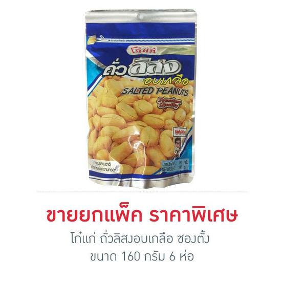 Koh-Kae โก๋แก่ ถั่วลิสงอบเกลือ ซองตั้ง ขนาด 180 g. (6 ชิ้น)
