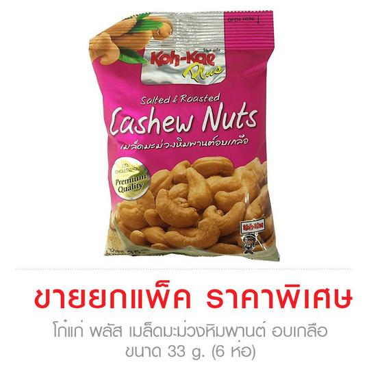 Koh-Kae โก๋แก่ พลัส เมล็ดมะม่วงหิมพานต์ อบเกลือ ขนาด 33 g. (6 ชิ้น)