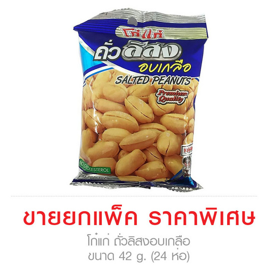 Koh-Kae โก๋แก่ ถั่วลิสงอบเกลือ ขนาด 42 g. (24 ชิ้น)